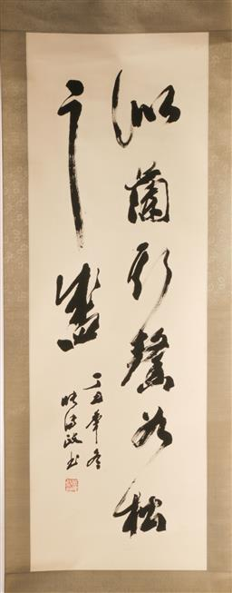 Sale 9104 - Lot 29 - A Chinese Calligraphy Scroll