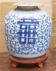 Sale 8550H - Lot 67 - A Chinese blue and white double happiness jar on a timber base, total H 28cm