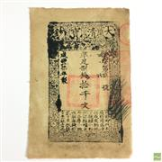Sale 8648A - Lot 148 - Chinese Bond Certificate