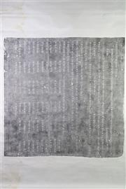 Sale 8980S - Lot 618 - Large Chinese Ink Rubbing Featuring Chinese Script (147cm x 186)