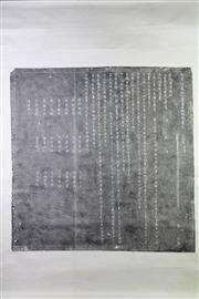 Sale 8980S - Lot 625 - Large Chinese Ink Rubbing Featuring Script (143cm x 190cm)