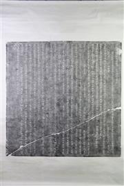 Sale 8980S - Lot 629 - Large Chinese Ink Rubbing Featuring Script (182cm x 147cm)