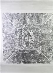 Sale 8980S - Lot 636 - Large Chinese Ink Rubbing Featuring Characters and Scholars (1484cm 148cm)