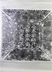Sale 8980S - Lot 637 - Large Chinese Ink Rubbing Featuring Scholars and Characters (149cm x 188cm)