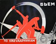 Sale 8325A - Lot 23 - Russian Propaganda Art - Not So Soviet 70 x 90cm