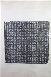 Sale 8980S - Lot 649 - Large Chinese Ink Rubbing Featuring Script (91cm x 201)