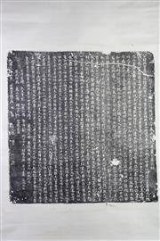 Sale 8980S - Lot 681 - Large Chinese Ink Rubbing Featuring Script (108cm x 153cm)