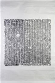 Sale 8980S - Lot 699 - Large Chinese Ink Rubbing Featuring (110cm x 157cm)