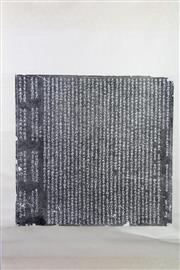 Sale 8980S - Lot 655 - Large Chinese Ink Rubbing Featuring Script (90cm 200cm)