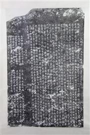 Sale 8980S - Lot 643 - Large Chinese Ink Rubbing Featuring Script (85cm x 195cm)