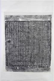 Sale 8980S - Lot 610 - Large Chinese Ink Rubbing Featuring Script (78cm x 155cm)