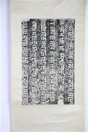 Sale 8980S - Lot 609 - Chinese Ink Rubbing Featuring Script with Red Seal Mark (Stained and Tear, 116cm x 53cm)