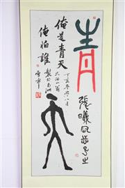 Sale 8980S - Lot 652 - Chinese Scroll Featuring Figure and Script (128cm x 46cm)