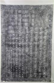 Sale 8980S - Lot 651 - Large Chinese Ink Rubbing Featuring Script in Box (113cm 206cm)