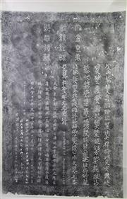 Sale 8980S - Lot 669 - Large Chinese Ink Rubbing Featuring Script in Box (112cm 210cm)