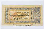 Sale 8473 - Lot 51 - Chinese Bond Certificate