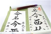 Sale 8685 - Lot 80 - Pair Of Calligraphy Scrolls Together With a Parasol