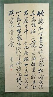 Sale 8221 - Lot 44 - Huang Shen Signed Calligraphy Hand Writing Scroll