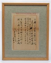 Sale 9040 - Lot 55 - A framed Chinese Calligraphy print (34cm x 28cm)