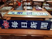 Sale 8741 - Lot 1001 - Set of 3 Japanese Enamel Shop Signs