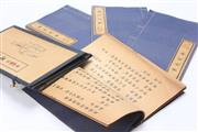 Sale 8685 - Lot 76 - Chinese Medical Album Containing Four Books