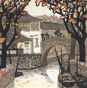 Sale 8841 - Lot 2031 - Shen Min Yi - Canal and Bridge, Autumn in Suzhou, 1983 34 x 34cm