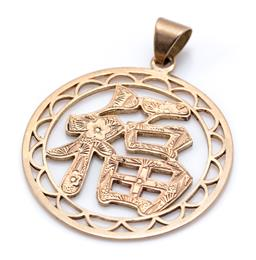 Sale 9169 - Lot 301 - A 14CT GOLD GOOD LUCK PENDANT; pierced pendant with  Fu happiness symbol, width 27.38mm, wt. 3.45g.