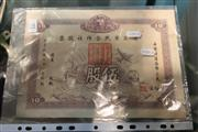 Sale 8348 - Lot 95 - Chinese Bond Certificate