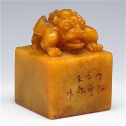 Sale 9156 - Lot 23 - A yellow stone Chinese seal with zoomorphic top (H:9cm)