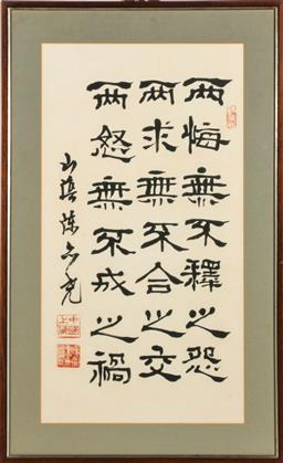 Sale 9168 - Lot 487 - Framed Chinese artwork featuring calligraphy (76cm x 46cm)