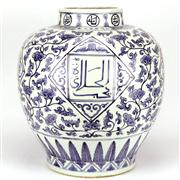 Sale 8273 - Lot 71 - Lung Ching Style Arabic Calligraphy Blue & White Jar