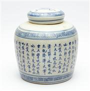 Sale 8630A - Lot 9 - A blue and white ginger jar with lid, decorated with repeating calligraphy characters. Character mark to base, height 23cm.