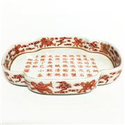 Sale 8292 - Lot 47 - Chien Lung Style Iron Red Brush Washer