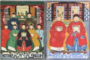 Sale 8960 - Lot 48 - A pair of Chinese Emperor paintings, oil on canvas, each 60 x 80cm