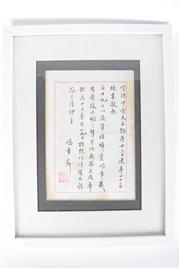 Sale 8381B - Lot 74 - Framed Chinese Calligraphy; signed; H43cm, W32.5cm